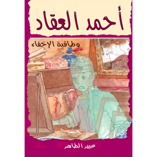 Ahmad Al Aqqad -The Invisibility Hat