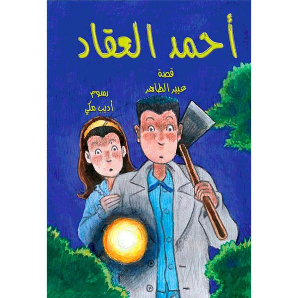 Ahmad Al Aqqad -The Mysterious Crime