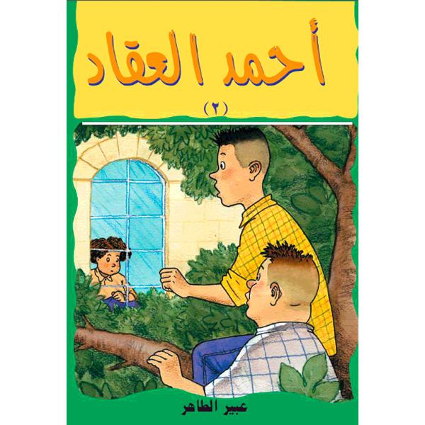 Ahmad Al Aqqad - The Neighbour's Secret