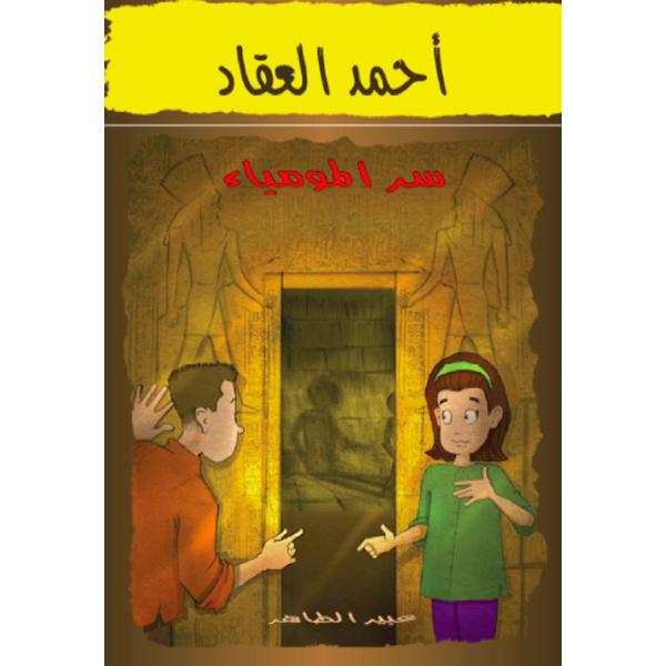 Ahmad Al Aqqad-The Secret of the Mummy