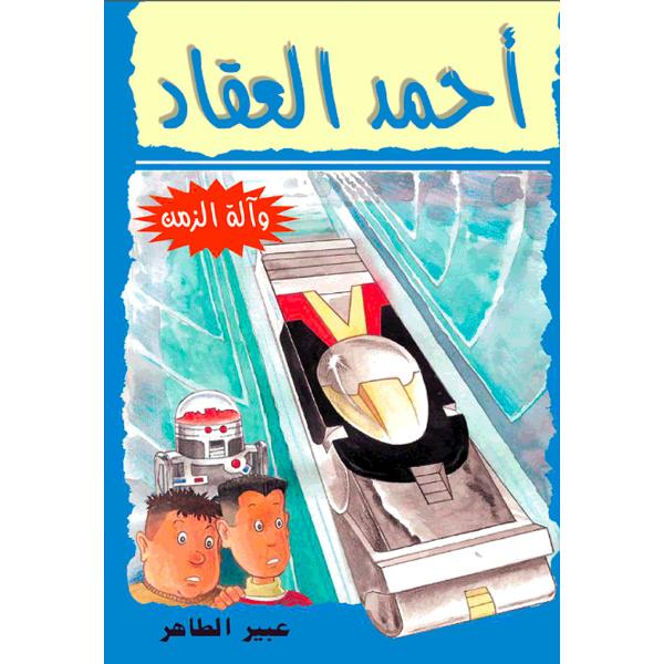 Ahmad Al Aqqad - Time Machine