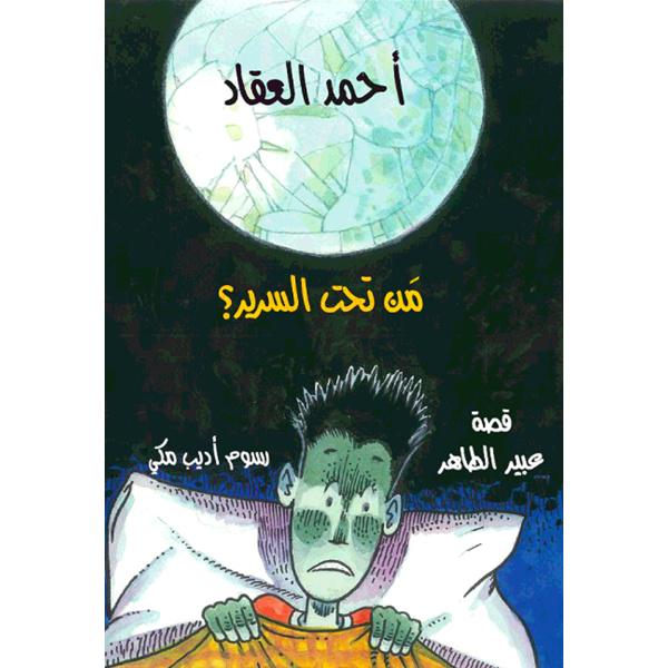 Ahmad Al Aqqad- Under the Bed