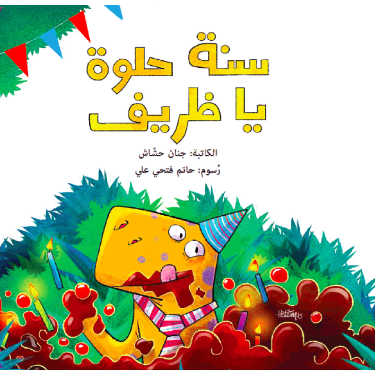 Happy Birthday Thareef Dar Al Yasmine Publishing and Distribution