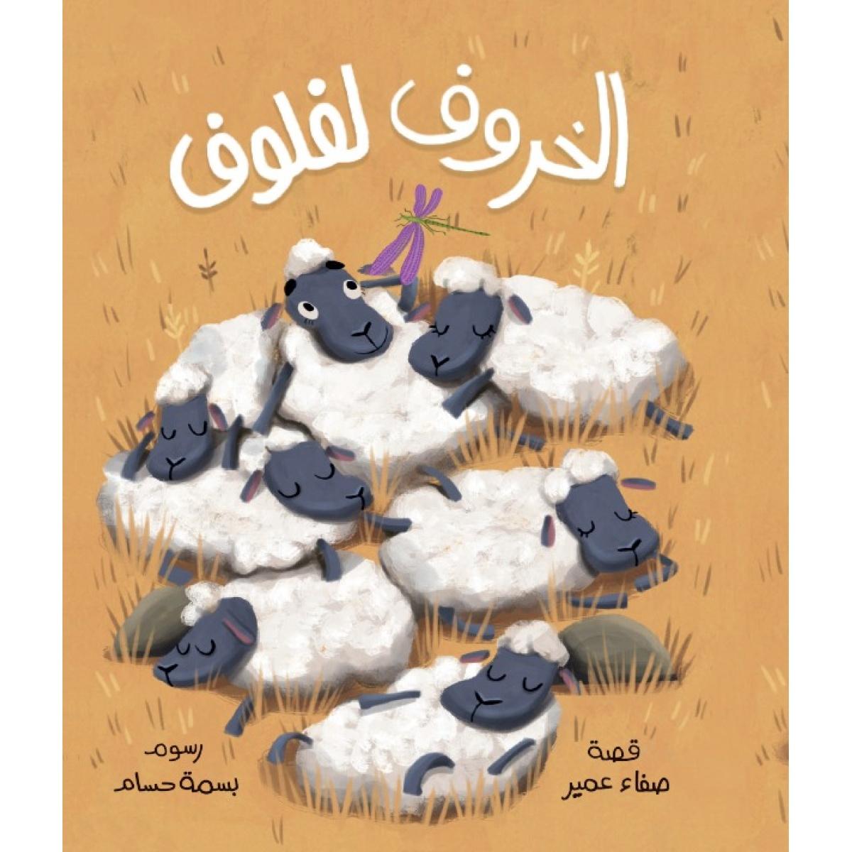 Laflouf the Sheep Dar Al Yasmine Publishing and Distribution