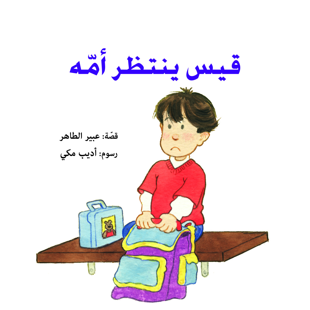 Qais is Waiting for his Mother Dar Al Yasmine Publishing and Distribution