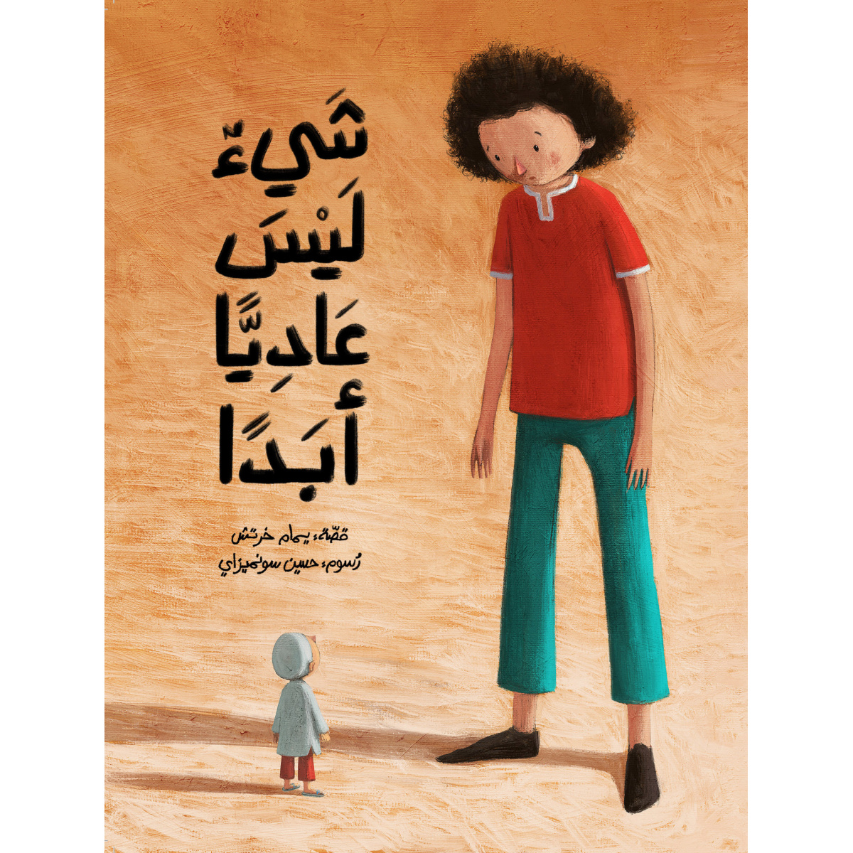 Something that is Not Normal at All scaled Dar Al Yasmine Publishing and Distribution