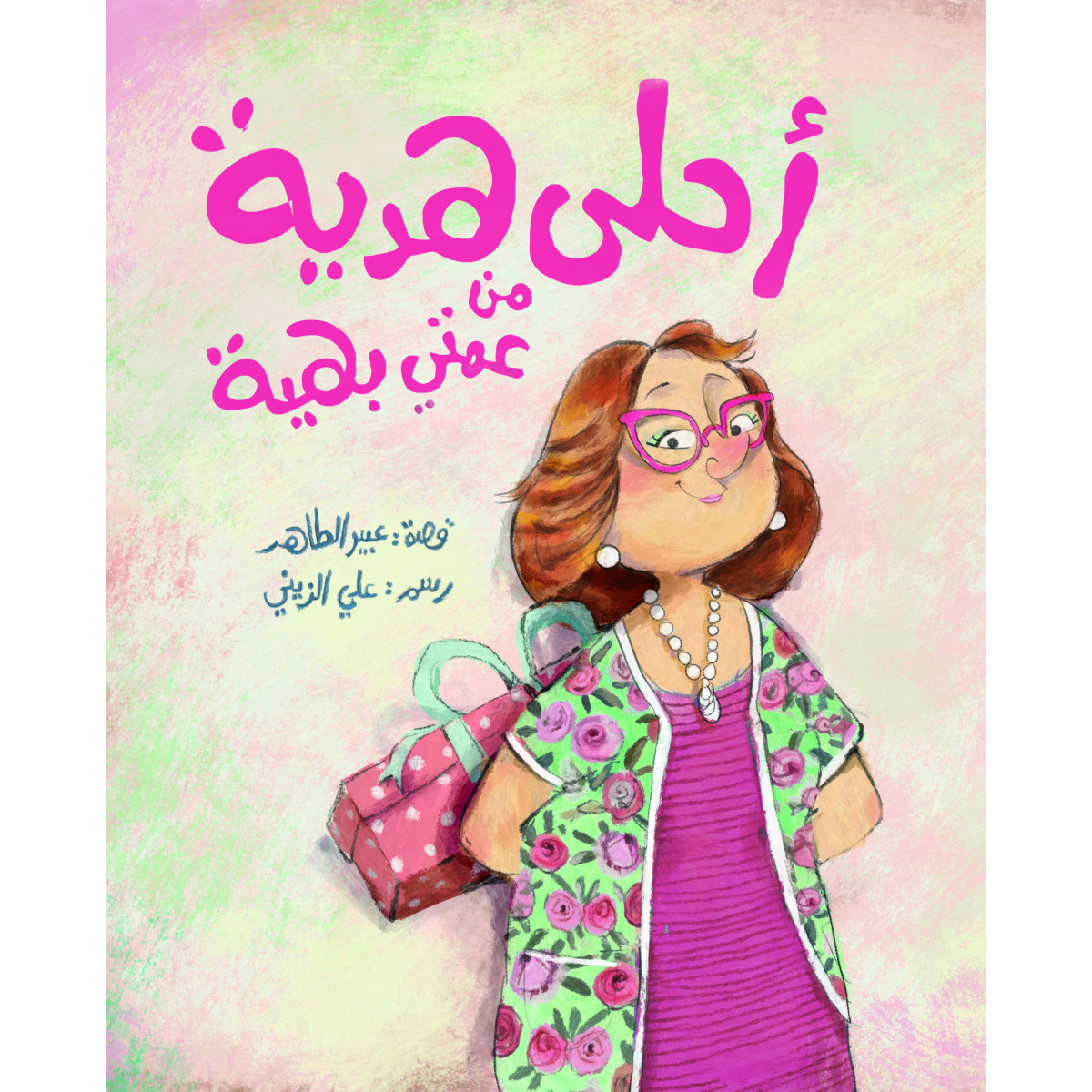 The Best Gift From my Aunt Baheyya scaled Dar Al Yasmine Publishing and Distribution