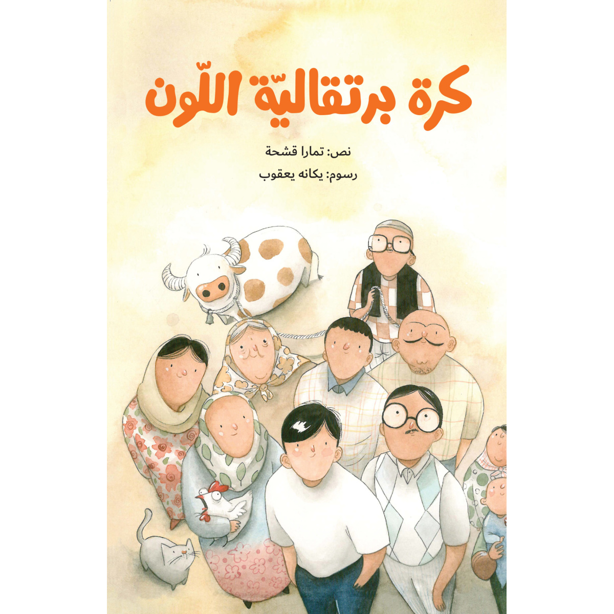 The Orange Ball scaled Dar Al Yasmine Publishing and Distribution