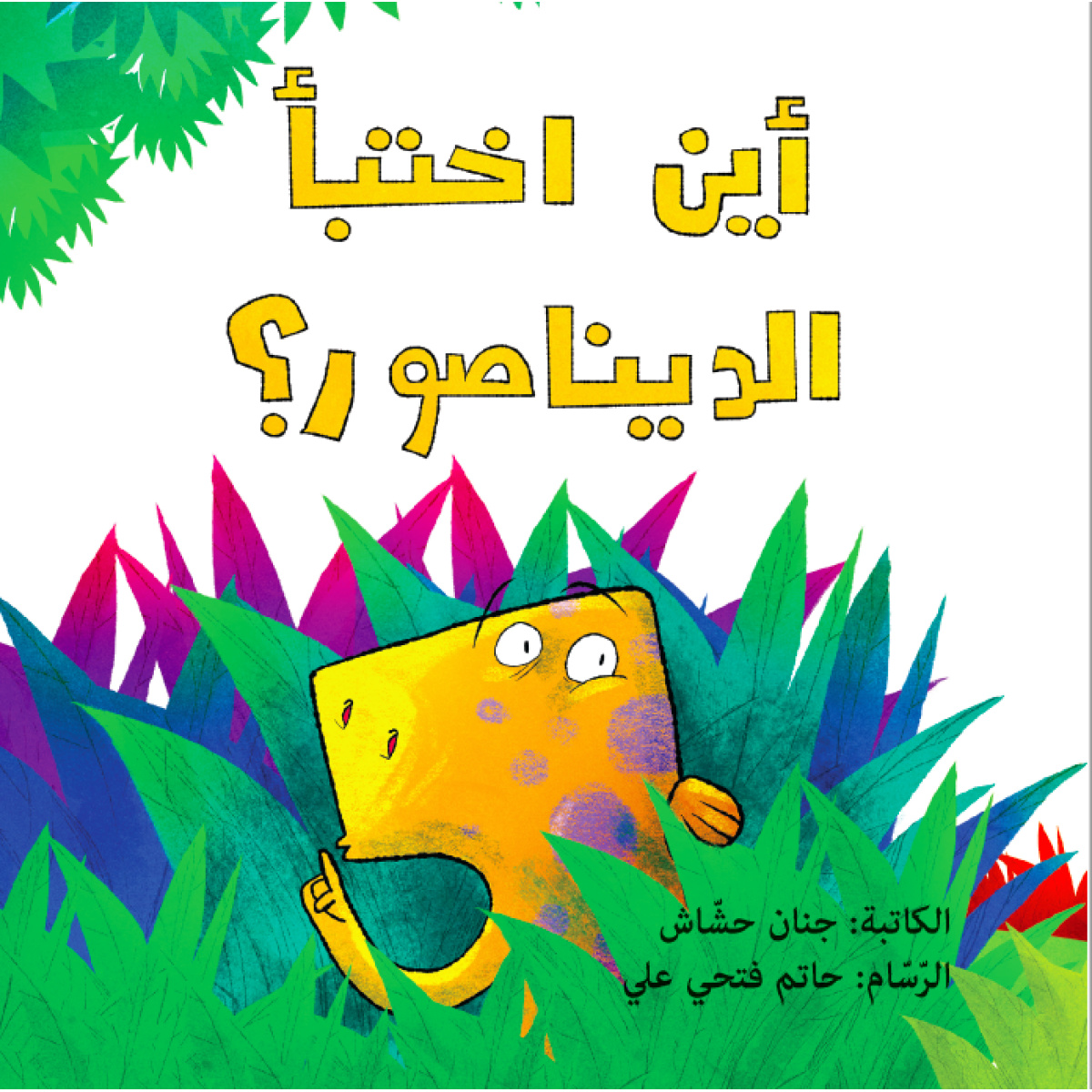 Where Did the Dinasour Hide Dar Al Yasmine Publishing and Distribution