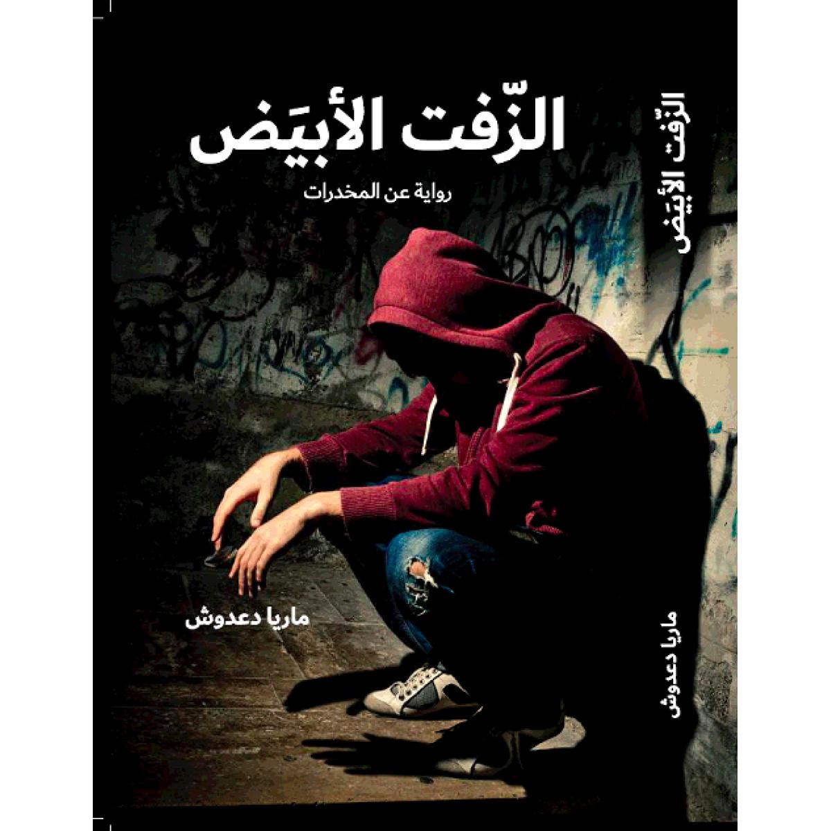White Zift Dar Al Yasmine Publishing and Distribution