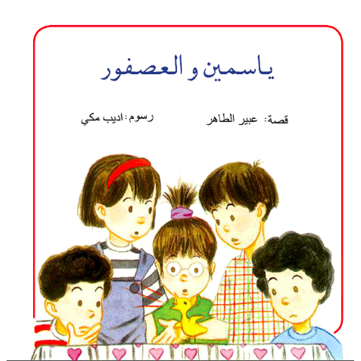 Yasmine and the Bird Dar Al Yasmine Publishing and Distribution