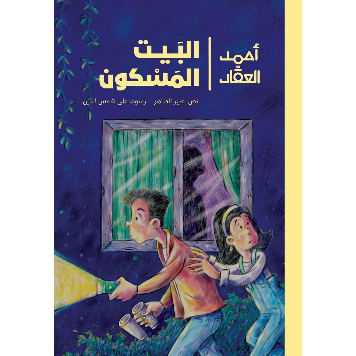 Ahmad Akkad-The Haunted House Cover