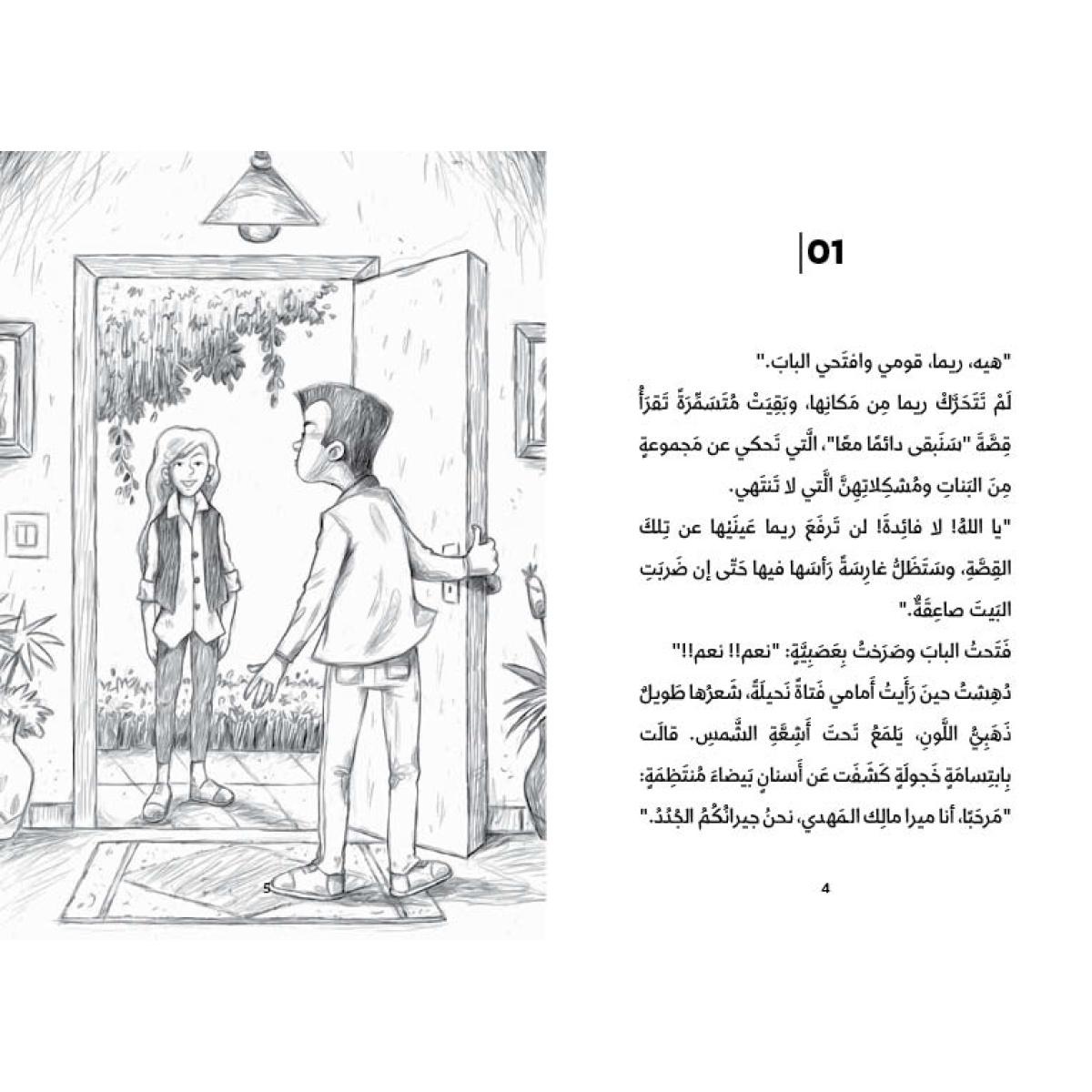 Ahmad Akkad The Haunted House Spread Dar Al Yasmine Publishing and Distribution