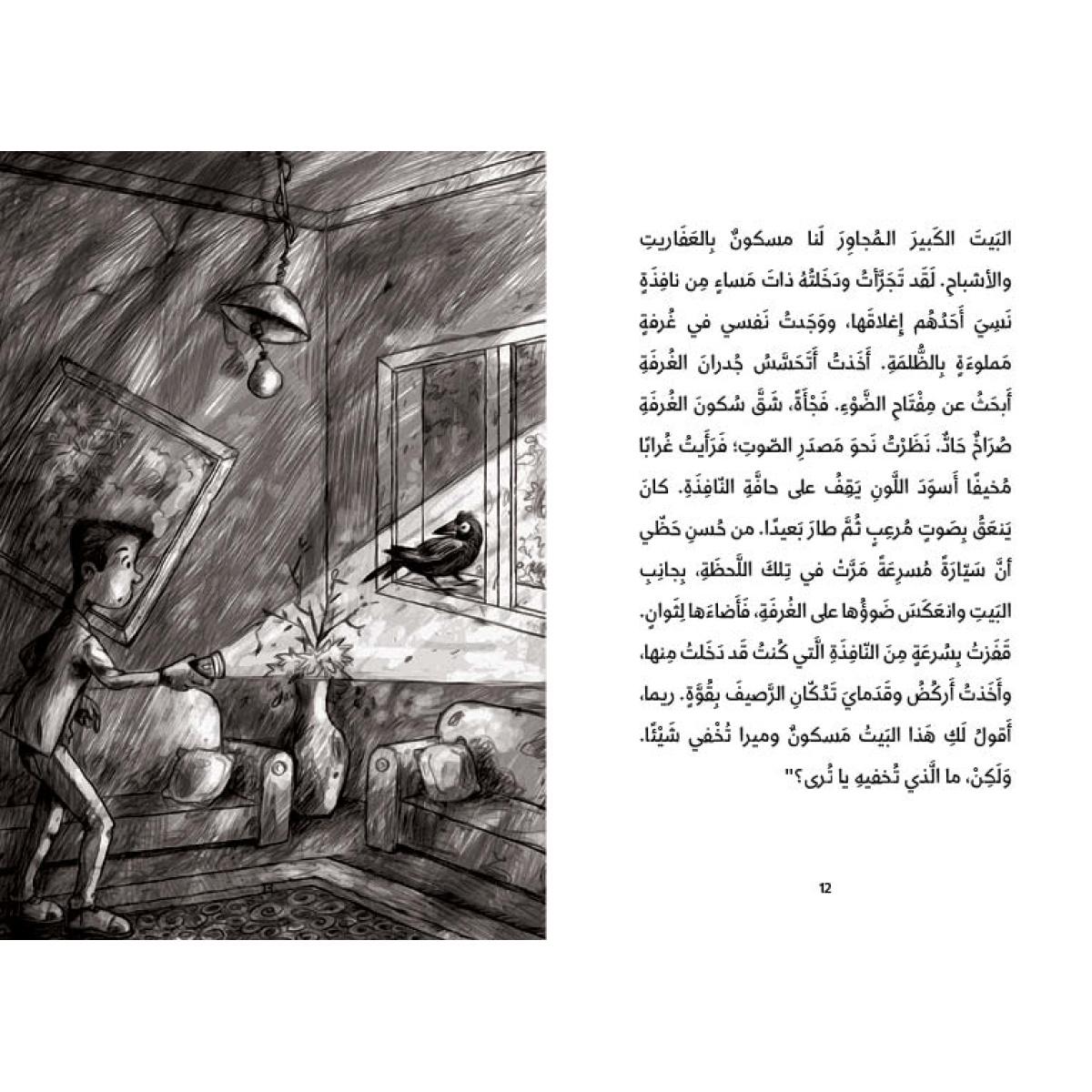 Ahmad Akkad The Haunted House Spread2 Dar Al Yasmine Publishing and Distribution