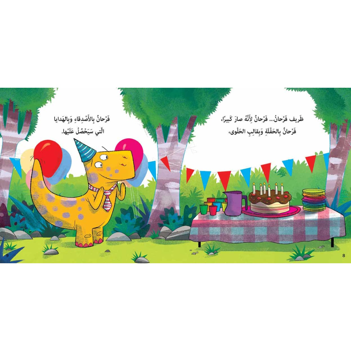 Happy Birthday Thareef Spread 1