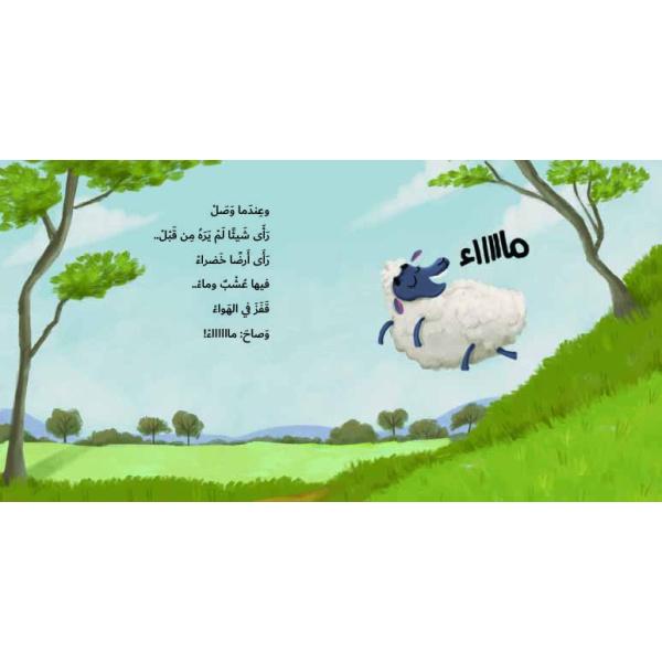 Laflouf The Sheep Spread 2