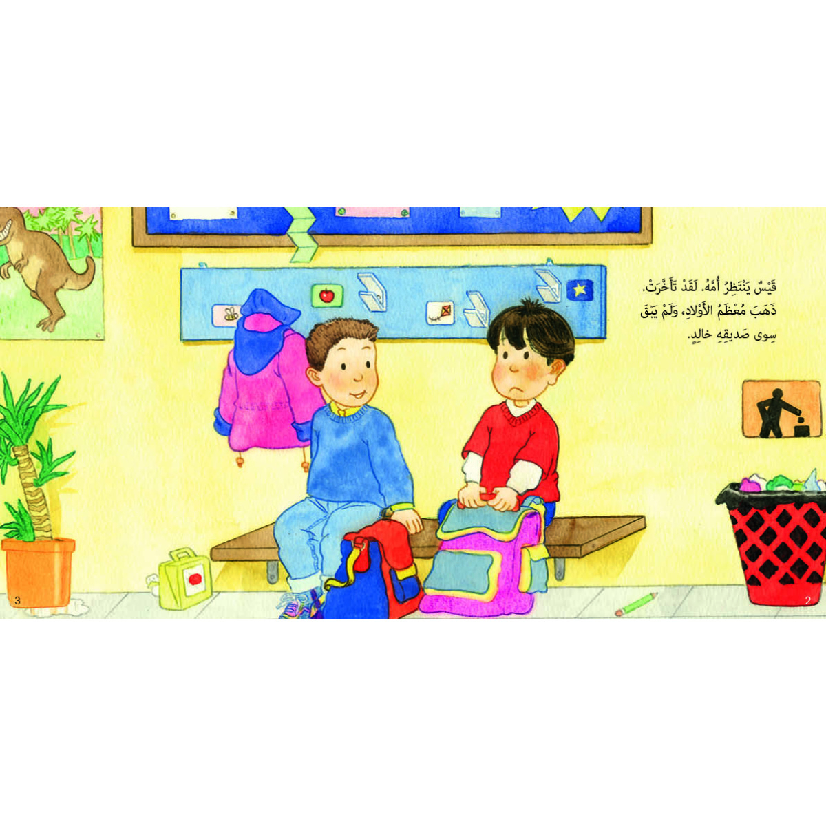 Qais Waiting for His Mom Spread (1)