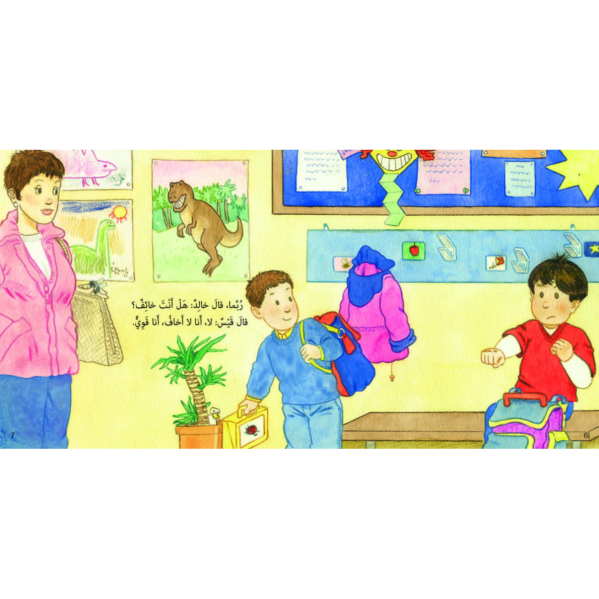 Qais Waiting for His Mom Spread (2)