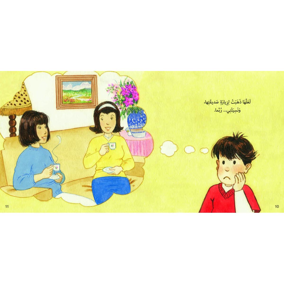 Qais Waiting for His Mom Spread (3)
