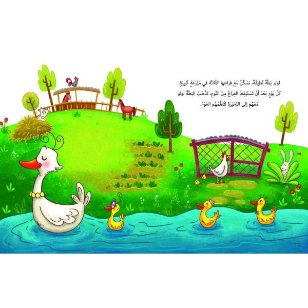 The Adventure of the Three Duck Spread (1)