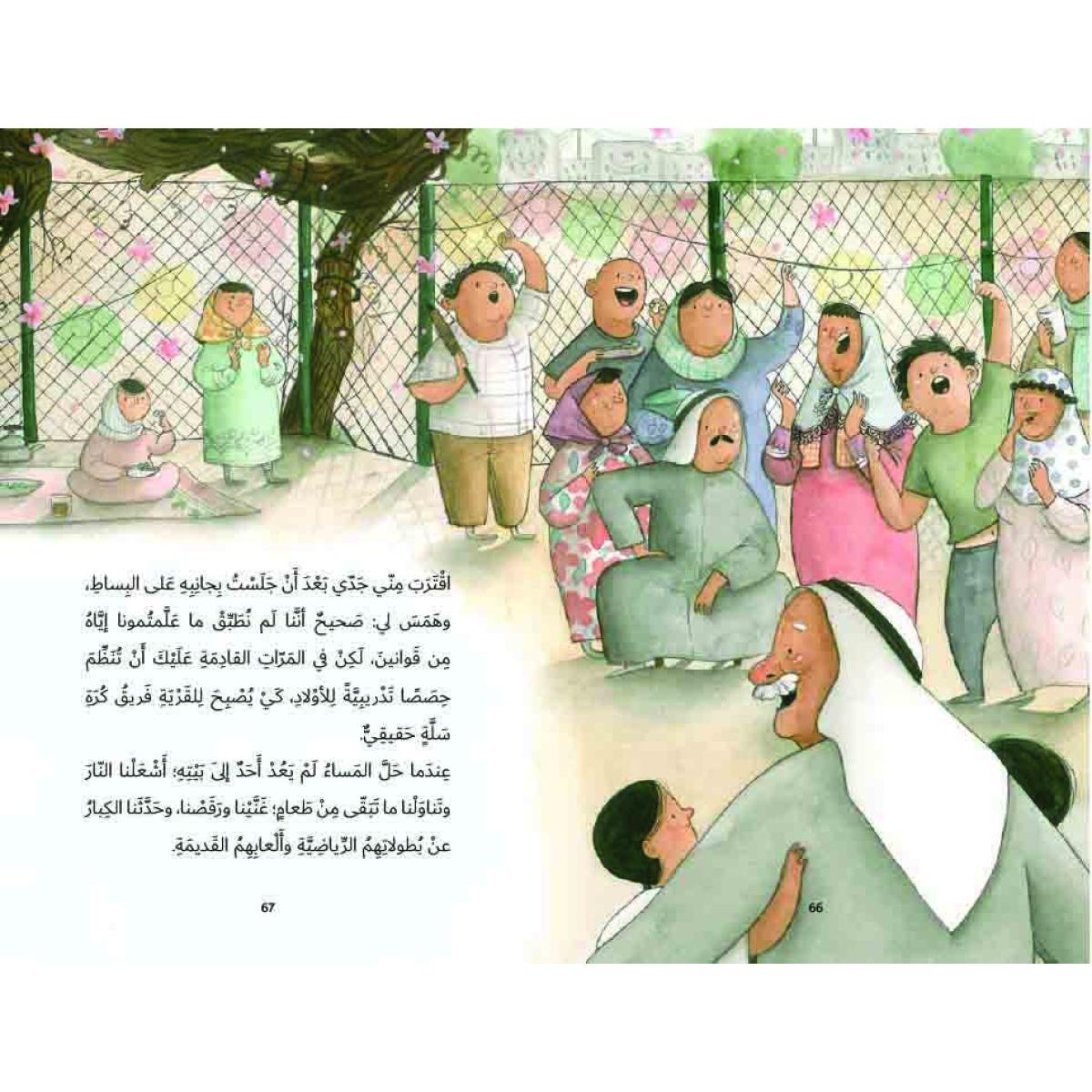 The Orange Ball Spread 2 Dar Al Yasmine Publishing and Distribution