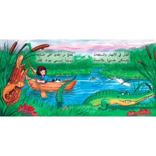 Who Am I ( Jungle Animals) Spread (2)